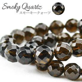 スモーキークォーツ ブレスレット 64面カット Smoky Quartz 煙水晶 メンズ レディース スモーキー パワーストーン 天然石 メール便可