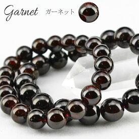 ガーネット ブレスレット 6mm〜9.5mm|Garnet ラウンドカット メンズ レディース パワーストーン 天然石 メール便可
