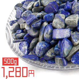 ラピスラズリ さざれ石 500g チップス 大・中・小 さざれ 瑠璃 Lapis Lazuli アフガニスタン産 天藍石 ラズライト メール便可 [M便 1/2]