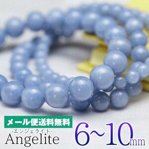 エンジェライト ブレスレット 6mm〜10mm 硬石膏 ブレス メンズ レディース Angelite パワーストーン 天然石 メール便送料無料