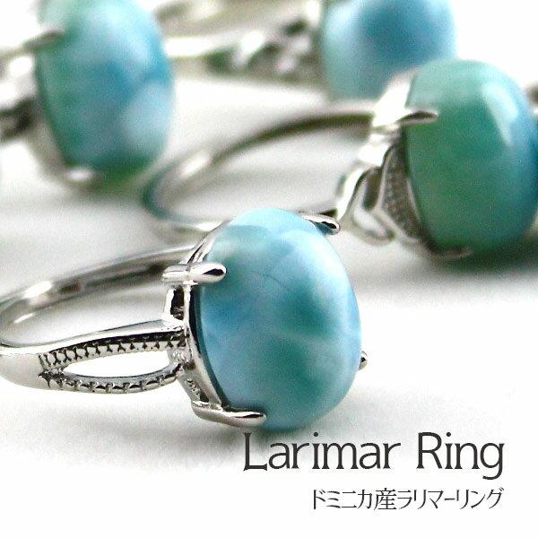 ラリマー 指輪 リング フリーサイズ 選べる13種類 メール便対応 [M便 1/20] 715-1