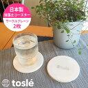 メール便対応 珪藻土コースターサークルプレーン 2枚組速乾 吸水 おしゃれ キッチン雑貨 ハワイアン雑貨 北海道 稚内 …