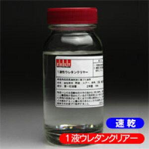 一液ウレタンクリアー 速乾タイプ つやあり 200mlP06Dec14