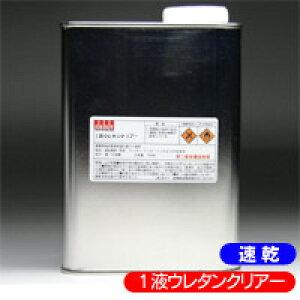 一液ウレタンクリアー 速乾タイプ つやあり 900mlP06Dec14