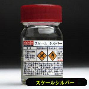 スケールシルバー (ペースト)20ml【塗料】