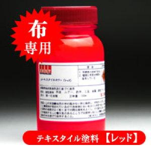 プロ仕様!!布用インク、テキスタイルカラー塗料基本色【レッド】100ml