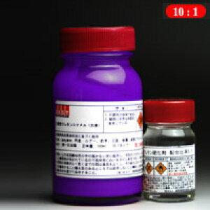 [ウレタン塗料]ウレタンエナメル【パープル】 100ml 硬化剤10ml付き