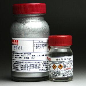 [艶消し塗料] つや消し シルバー 100ml 硬化剤20ml付きP06Dec14