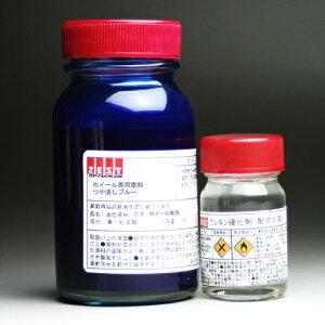 【ホイール塗料】 ホイール専用塗料 艶消しブルー 100ml 硬化剤20ml付き