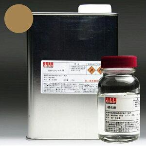 [ウレタン塗料]ウレタンカラーシャンパンゴールド1000ml 硬化剤100ml付き