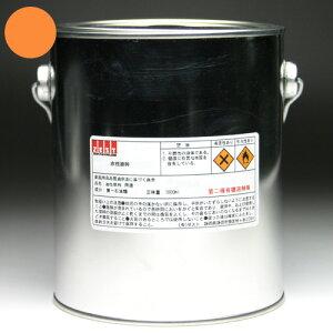 水性塗料【オレンジ】1000ml