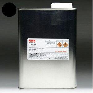 水性塗料【ブラック】3500ml