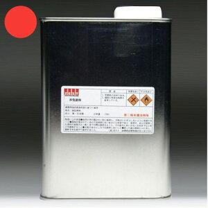 水性塗料【スカーレッド】3500ml