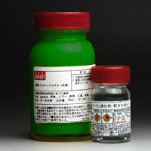 エアーブラシ専用ウレタン塗料基本色【グリーン】100ml +硬化剤20ml