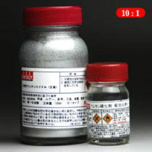 [ウレタン塗料] ウレタンエナメル【メタリック】 100ml 硬化剤10ml付き