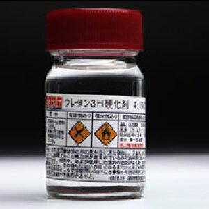 3Hウレタンクリアー専用10:1硬化剤 10ml