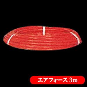 ウレタン製エアーホース 3m