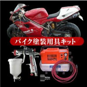 バイク塗装器具キット