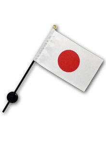 お買得ミニフラッグ国旗(日の丸サイズ10.5×15.7cm)ポール吸盤付き