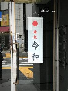 新元号「令和」奉祝セット垂れ旗(タテ長)国旗日の丸新元号入り30×90cm日本製