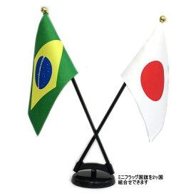 世界の国旗ミニフラッグ 2本立てセット 旗サイズ10.5×15.7cm TOSPAミニフラッグ専用プラスチック製2本立てスタンドのセット 日本製