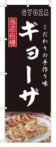 のぼり旗【ギョーザ・餃子】[黒地フルカラー]・サイズ60×180cm