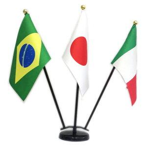 世界の国旗ミニフラッグ 3本立てセット 国旗 サイズ10.5×15.7cm TOSPAミニフラッグ専用プラスチック製3本立てスタンドのセット日本製