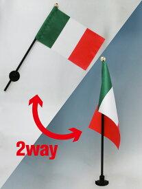 イタリア 国旗 ミニフラッグ 旗サイズ10.5×15.7cm テトロンスエード製 ポール27cm 吸盤のセット 日本製 世界の国旗シリーズ
