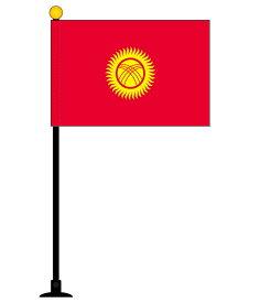 キルギス 国旗 ミニフラッグ 旗サイズ10.5×15.7cm テトロンスエード製 ポール27cm 吸盤のセット 日本製 世界の国旗シリーズ