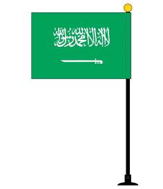 サウジアラビア国旗 1本セット[ミニフラッグ・ポール(270mm)・吸盤付き・高級テトロン製・国旗サイズ105×157mm]安心の日本製