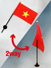 ベトナム 国旗 ミニフラッグ 旗サイズ10.5×15.7cm テトロンスエード製 ポール27cm 吸盤のセット 日本製 世界の国旗シリーズ