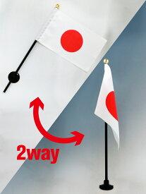 日本国旗 1本セット[ミニフラッグ・ポール(270mm)・吸盤付き・高級テトロン製・国旗サイズ105×157mm]安心の日本製