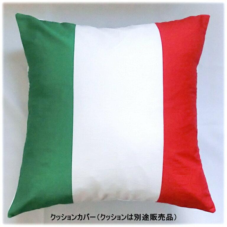 クッションカバー国旗柄 イタリア国旗柄 トリコローレ 綿コットン 約45×45cm