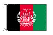 アフガニスタン・国旗セット[DX]【アルミ合金ポール・取付部品付・テトロン国旗