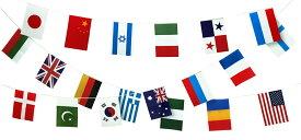 連続 万国旗  20ヵ国連 連続旗 日本国旗 必ず入ってます ポリエチレン製 安心の日本製