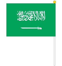 【訳あり】サウジアラビア国旗 ポール付き手旗 サイズ25×37.5cm