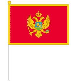 モンテネグロ国旗 ポータブルフラッグ 卓上スタンド付きセット 旗サイズ25×37.5cm テトロン製 日本製 世界の国旗シリーズ