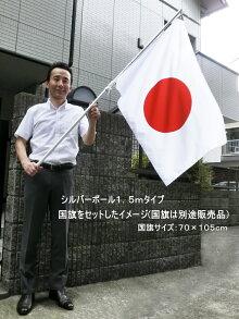 旗用ポールシルバーポール・1.5m・あす楽対応】