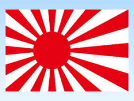 海軍旗[旭日旗・大日本帝国海軍旗・軍艦旗][テトロン・90×135cm]安心の日本製