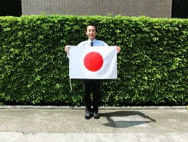 日本国旗 日の丸[テトロン・50×75cm]日本製 新元号「令和」奉祝