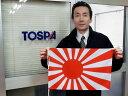 海軍旗[旭日旗][テトロン・34×50cm]あす楽対応・安心の日本製