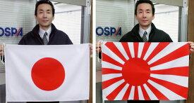 日本国旗と海軍旗[旭日旗]の2枚セット[テトロン・50×75cm]日本製