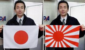 日本国旗と海軍旗[旭日旗]の2枚セット[テトロン・34×50cm]日本製