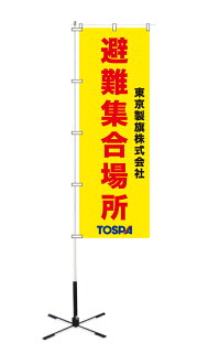 原始名称到防灾和应急疏散的攀爬 (与保罗折叠站) 设置标志
