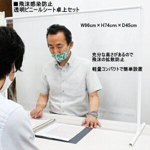 透明ビニールシート 卓上スタンドセット W96cm×H74cm×D45cm 感染対策 飛沫防止用 パーテーション 間仕切り 会議用
