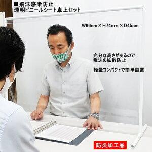 防炎 透明ビニールシート 卓上スタンドセット W96cm×H74cm×D45cm 感染対策 飛沫防止用 パーテーション 間仕切り