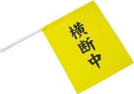 横断旗 横断中 手旗 サイズ35×42cm ポール付き ポリエステルポンジ製 1本単位 安心の日本製