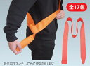 運動会・駅伝 リレー用カラータスキ[全17色・6×170cm・差し込み式]