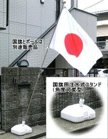 国旗用注水タンク型スタンド 旗立て台 角度可変型