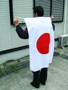 日本代表応援用 国旗 日の丸・水をはじく撥水加工付き[テトロン・70×105cm]日本製